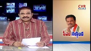 కాంగ్రెస్ సీఎం అభ్యర్థిత్వంపై కొత్త కోణం | Who Will Be Congress' CM Candidate In Telangana |CVR NEWS - CVRNEWSOFFICIAL