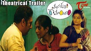 Mana Oori Ramayanam Theatrical Trailer || Prakash Raj, Priyamani || #ManaOoriRamayanam - TELUGUONE