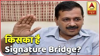 Signature bridge ruckus matter: Trouble mounts for AAP, case filed against Kejriwal - ABPNEWSTV