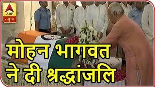 Atal Bihari Vajpayee Passes Away: Mohan Bhagwat pays respect - ABPNEWSTV