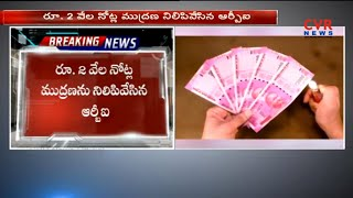 RBI Stops Printing Rs 2000 notes | Money Laundering | CVR News - CVRNEWSOFFICIAL