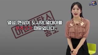[날씨온뉴스] 08월 1째주