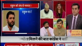 संघ पर कांग्रेस के हमलों का मकसद क्या है, RSS की तुलना कट्टरपंथी संगठन मुस्लिम ब्रदरहुड से क्यों ? - ITVNEWSINDIA