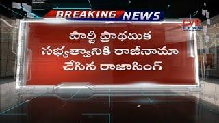 గోషామహాల్ ఎమ్మెల్యే రాజాసింగ్ సంచలన నిర్ణయం | MLA Raja Singh Resigns for BJP | CVR NEWS - CVRNEWSOFFICIAL