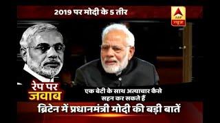 Kaun Jitega 2019: 'Rape is rape', shameful to politicise such issues, says PM Modi - ABPNEWSTV
