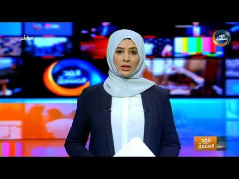 موجز أخبار الثانية مساءً | غريفيث يرحب بقرار التحالف العربي بوقف إطلاق النار في اليمن (9 أبريل)