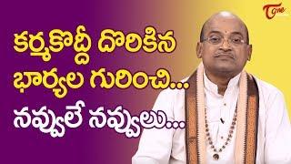 కర్మ కొద్దీ దొరికిన భార్యలు గురించి | Garikapati Narasimha Rao | TeluguOne - TELUGUONE