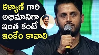 Hero Nithin Superb Speech @ Lie Movie Pre-Release Event | TFPC - TFPC