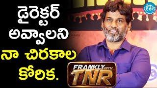 నేను డైరెక్టర్ అవ్వాలని నా చిరకాల కోరిక - TNR || Talk @ Cinevaaram || Frankly with TNR - IDREAMMOVIES