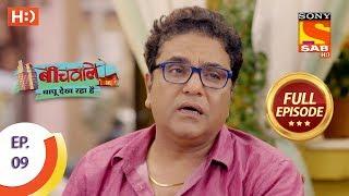Beechwale Bapu Dekh Raha Hai - Ep 9 - Full Episode - 12th October, 2018 - SABTV