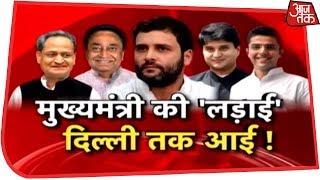 Jyotiraditya Scindia, Ashok Gehlot And T.S. Singh Deo Lead The Race For CM In AajTak Survey - AAJTAKTV