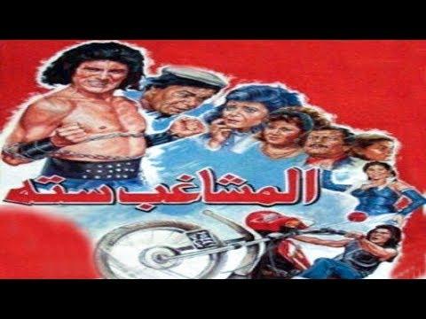 El Moshagheb Setta Movie - فيلم المشاغب ستة