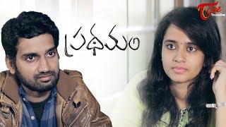 PRADHAMAM | Telugu Short Film 2017 | Directed by Abhinav Ganji, Co-directed by Ramu Chikkulapalli - TELUGUONE