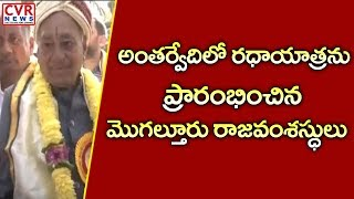 Face To Face With Mogulthur Raja Descendants In Sri Lakshmi Narasimha Swamy Rathotsavam | CVR NEWS - CVRNEWSOFFICIAL
