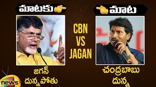 Chandrababu Naidu Vs YS Jagan War Of Words | AP Elections 2019 | CBN Vs Jagan | Mango News - MANGONEWS