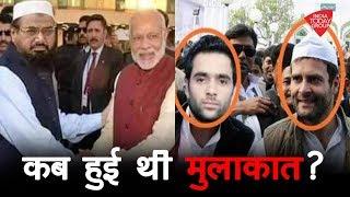 क्या राहुल गांधी और पी एम मोदी इन आतंकवादियों से मिले थे?  | #factcheck - AAJTAKTV