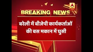 5 injured after bus carrying BJP workers meets with an accident in Bareilly - ABPNEWSTV