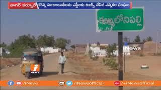 నగర్ కర్నూల్ గ్రామాలల్లో ఎస్టీలు లేకపోవడంతో నామినేషన్ వేసేందుకు అభ్యర్థులు కరువు | iNews - INEWS