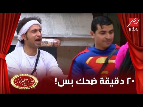 مسرح مصر - تجميعة لأحلى مشاهد لعلي ربيع في الموسم الرابع من مسرح مصر