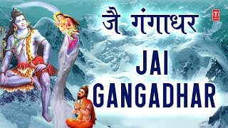 Jai Gangadhar I Best Collection I Shiv Ganga Bhajans I Full Audio Songs I Ganga Dussehra Special - TSERIESBHAKTI