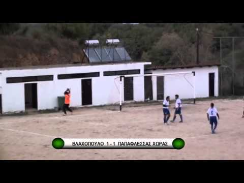 sportstonoto.gr | Βλαχόπουλο - Παπαφλέσσας (2013/14)