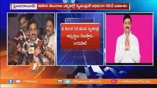 Lagadapati Rajagopal Survey Report On Telangana Elections | 8 To 10 Independents Will Win | iNews - INEWS