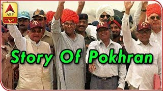 Atal Bihari Vajpayee: One Of The Biggest Contributions 'Pokhran'; Story Of 'Parmanu' - ABPNEWSTV