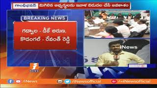Congress releases First List Of 65 Candidates Names List Out | iNews - INEWS