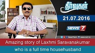 Amazing story of Laxhmi Saravanakumar who is a fulltime househusband | Theervugal | News7 Tamil