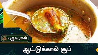 Attukal Soup | Lamp Leg Soup | Azhaikalam Samaikalam 02-08-2017 – Puthuyugam tv Show