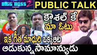 Public Talk On Bigg Boss 2 Telugu | Public Support Kaushal | #KaushalArmy | Big Boss | TVNXT Hotshot - MUSTHMASALA