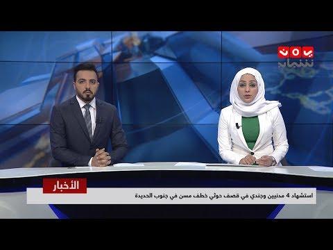 اخر الاخبار | 19 - 02 - 2019 | تقديم مروه السوادي و هشام الزيادي | يمن شباب