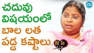 చదువు విషయంలో బాల లత పడ్డ కష్టాలు - Civils Ranker & Mentor M Bala Latha || Dil Se With Anjali - IDREAMMOVIES