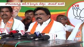 BJP Leader Payal Shankar Comments on TRS Jogu Ramanna | CVR News - CVRNEWSOFFICIAL