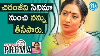 I Was Opted Out From Chiranjeevi's Movie - Actress Aamani || Dialogue With Prema - IDREAMMOVIES