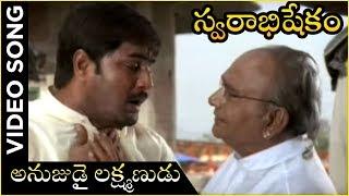 Swarabhishekam Movie Song | Anujudai Lakshmanudu | K. Viswanath | Srikanth | Laya | Sivaji - RAJSHRITELUGU