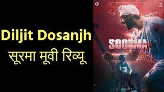 Soorma Movie Review; सूरमा मूवी रिव्यू; तमंचा अपने कच्छे में रख, थूक के माथा में छेद कर देंगे - ITVNEWSINDIA