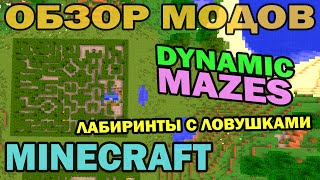 �.201 - ��������� � ��������� (Dynamic Mazes) - ����� ����� ��� Minecraft 1.7.10