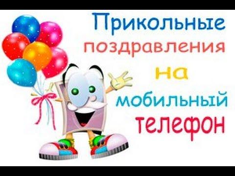 Прикольные поздравления к дню рождения на мобильный телефон