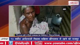 video : ओडिशा की 72 वर्षीय आदिवासी विधवा महिला शौचालय में रहने को मजबूर