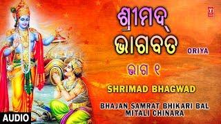 Shrimad Bhagwad Geeta Vol.1  I ORIYA I BHIKARI BAL I MITALI CHINARA I Full Audio Song - TSERIESBHAKTI