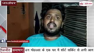 video : Jalandhar के ढन मोहल्ला के एक House में Short Circuit से लगी आग