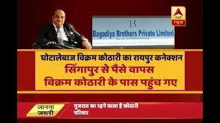 Rotomac Scam: Watch how loan money sent to buy wheat comes BACK to Vikram Kothari - ABPNEWSTV