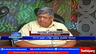 Kelvi Kanaikal 04-02-2017 Interview with Anand Srinivasan (Economist) – Sathiyam TV Show