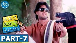 Gudu Gudu Gunjam Full Movie Part 7    Rajendra Prasad, Sitara, Kasturi    Veeru Dwait - IDREAMMOVIES