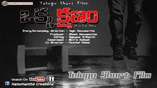 Okka Kshanam || Latest Telugu SHort Film 2018|| Directed by Raju Hanumanthe - YOUTUBE