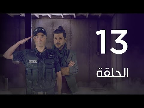 مسلسل 7 ارواح | الحلقة الثالثة عشر - Saba3 Arwa7 Episode 13