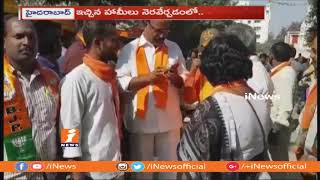 BJP MLA Candidate Gajjala Yoganand Conducts Road Show in Serilingampally | iNews - INEWS