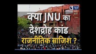 JNU Sedition case: JNU में भारत विरोधी नारे लगाने वाले देशद्रोही है ? - ITVNEWSINDIA