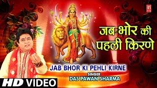 जब भोर की पहली किरणें  Jab Bhor Ki Pehli Kirne I DAS PAWAN SHARMA I New Devi Bhajan I Full HD Video - TSERIESBHAKTI